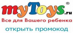preimushhestva ispolzovaniya promokodov myToys